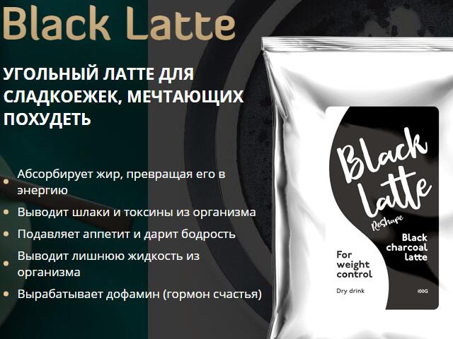 Black Latte для похудения отзывы